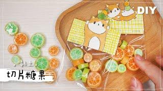 黏土 DIY【手工切片糖果】🍊橙和🍋青檸兩種口味~ Clay Candy🍬