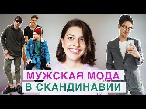 СКАНДИНАВСКИЙ СТИЛЬ // Мужская Мода