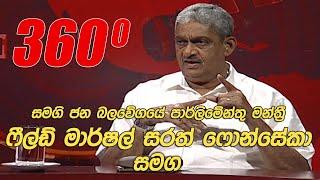 360 | With Sarath Fonseka ( 15 - 03 - 2021 ) Thumbnail