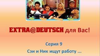 Extra@Deutsch для Вас Серия 9 на русском