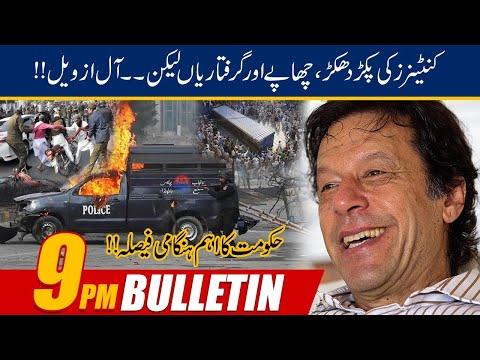 9pm News Bulletin | 14 Oct 2020 | 24 News HD