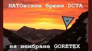 Тест водонепроницаемых брюк DCTA НАТО GORETEX и непромокаемых вкладышей!