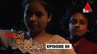 මඩොල් කැලේ වීරයෝ | Madol Kele Weerayo | Episode - 89 | Sirasa TV Thumbnail