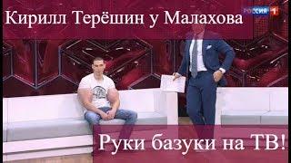 Кирилл Терёшин на Прямом эфире Руки базуки на телевидение!