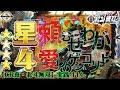 【CR真・北斗無双】実践-114-同じ台で3連戦目!の巻