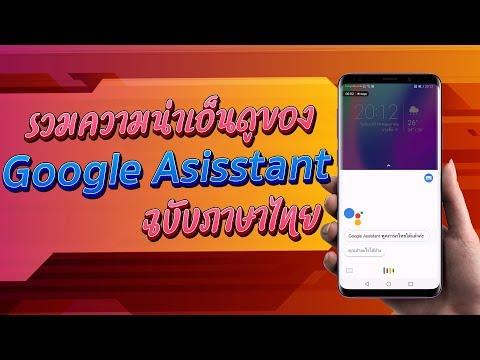 รวมความเอ็นดูของ Google Assistant ฉบับภาษาไทย | Droidsans - วันที่ 17 May 2018