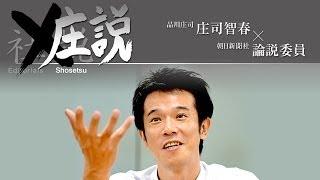 朝日新聞論説委員の指導をうけながら新聞を読み解き、 庄司智春が自分で...