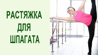 Как сесть на шпагат в домашних условиях: йога упражнения для растяжки на шпагат. Yogalife(Как сесть на шпагат в домашних условиях: делайте йога упражнения для растяжки на шпагат и - http://antistress.hatha-yoga...., 2017-01-17T06:55:52.000Z)