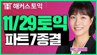 11월29일토익정답! RC 총평 해커스 김미희 | 토익…