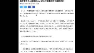 磯野貴理子が高畑裕太と同じ石井光三オフィス所属事務所を極秘退社か。