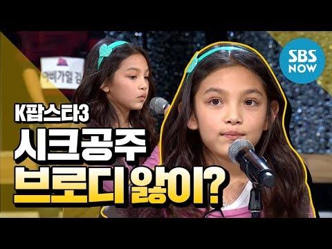 [K팝스타3] 심사위원들은 벌써 시크공주 브로디 앓이? / 'K Pop Star' Review