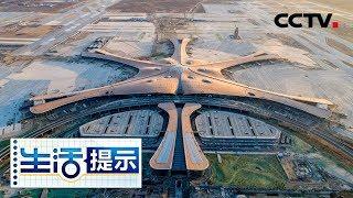 《生活提示》 20190906 北京新机场如何去更便利?| CCTV