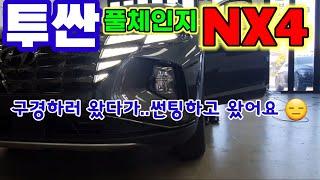 4세대 신형투싼 NX4 살펴보고...시공하고..왔어요^…