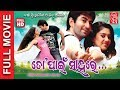 Odia Flim To Pain Sathire || Barsa Priyadarsani & Jeet || Sabitree Music
