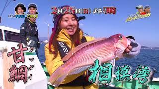 「怪魚ハンター」の異名をとる女性芸能人きっての釣りバカ・水野裕子さ...