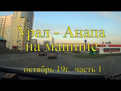 Урал-Анапа на машине.  8.10.19г.   1 часть.