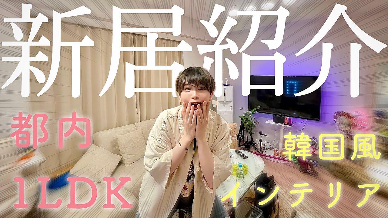 【潜入】20歳学生YouTuberの新居に突撃したら色々ヤバすぎたw w w