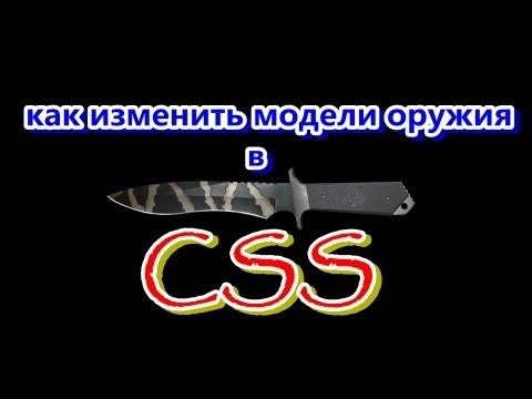 """Как поменять Модели оружия в """"Css"""""""