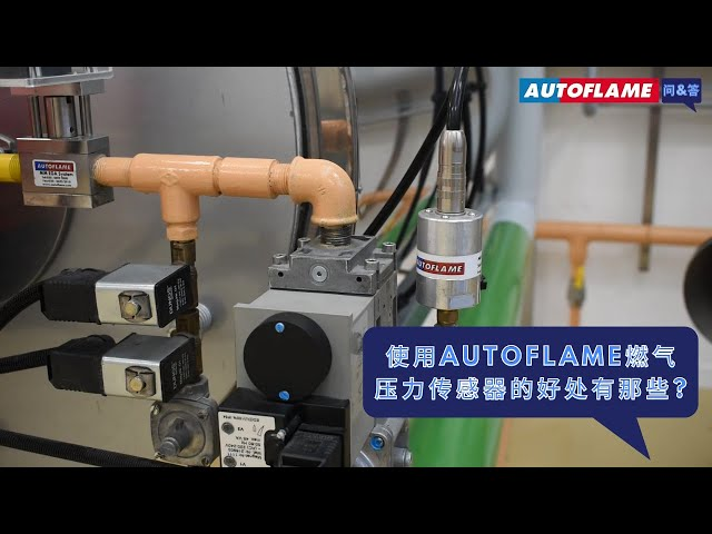 问与答 | 使用Autoflame燃气压力传感器的好处有那些?