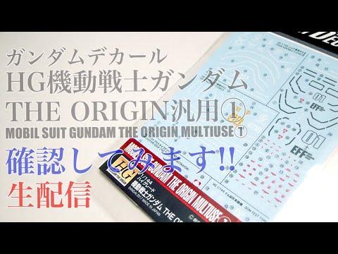 ガンダムデカール(THE ORIGIN汎用1)を確認!/G団生配信(ガンプラ関連)