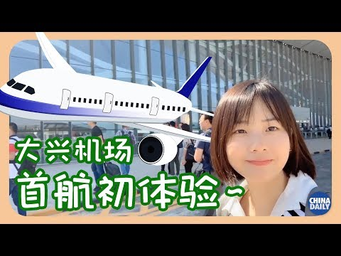 Peng's Vlog: Come fly with me at the new Beijing Daxing International Airport!