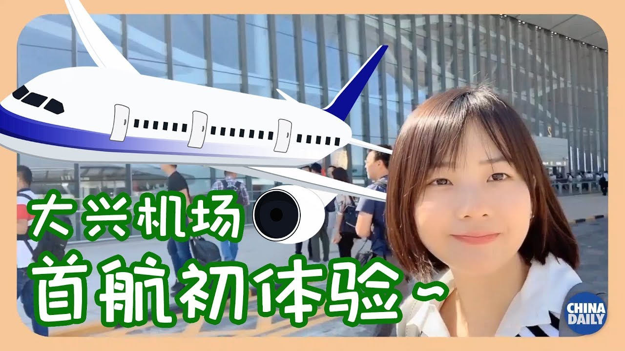 Download Peng's Vlog: Come fly with me at the new Beijing Daxing International Airport!