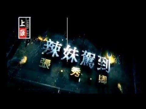 張秀卿-辣妹駕到(官方完整版MV)HD