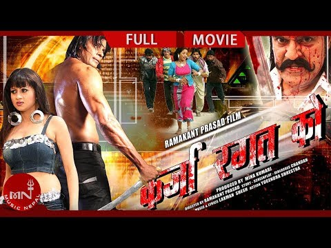 Nepali Full Movie KARJA RAGAT KO