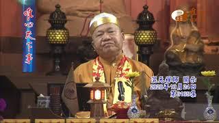 混元禪師寶誥王禪老祖天威【唯心天下事3165】| WXTV唯心電視台