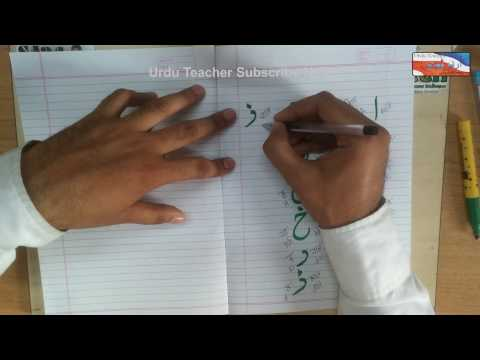 Lesson 01 Urdu Sikhe Hindi Se | Learn Urdu From Hindi | Urdu Teacher