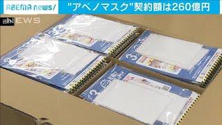 アベノマスク、260億円に修正 5月中配布完了ならず(20/06/01)