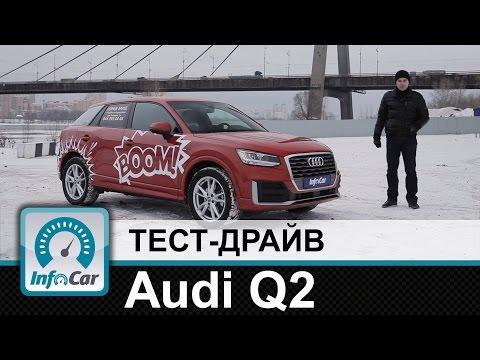Audi Q2 тест драйв InfoCar.ua Ауди Ку2