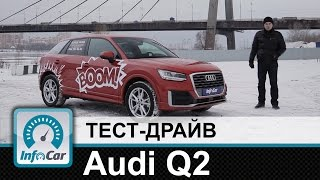 Audi Q2   тест драйв InfoCar ua (Ауди Ку2)