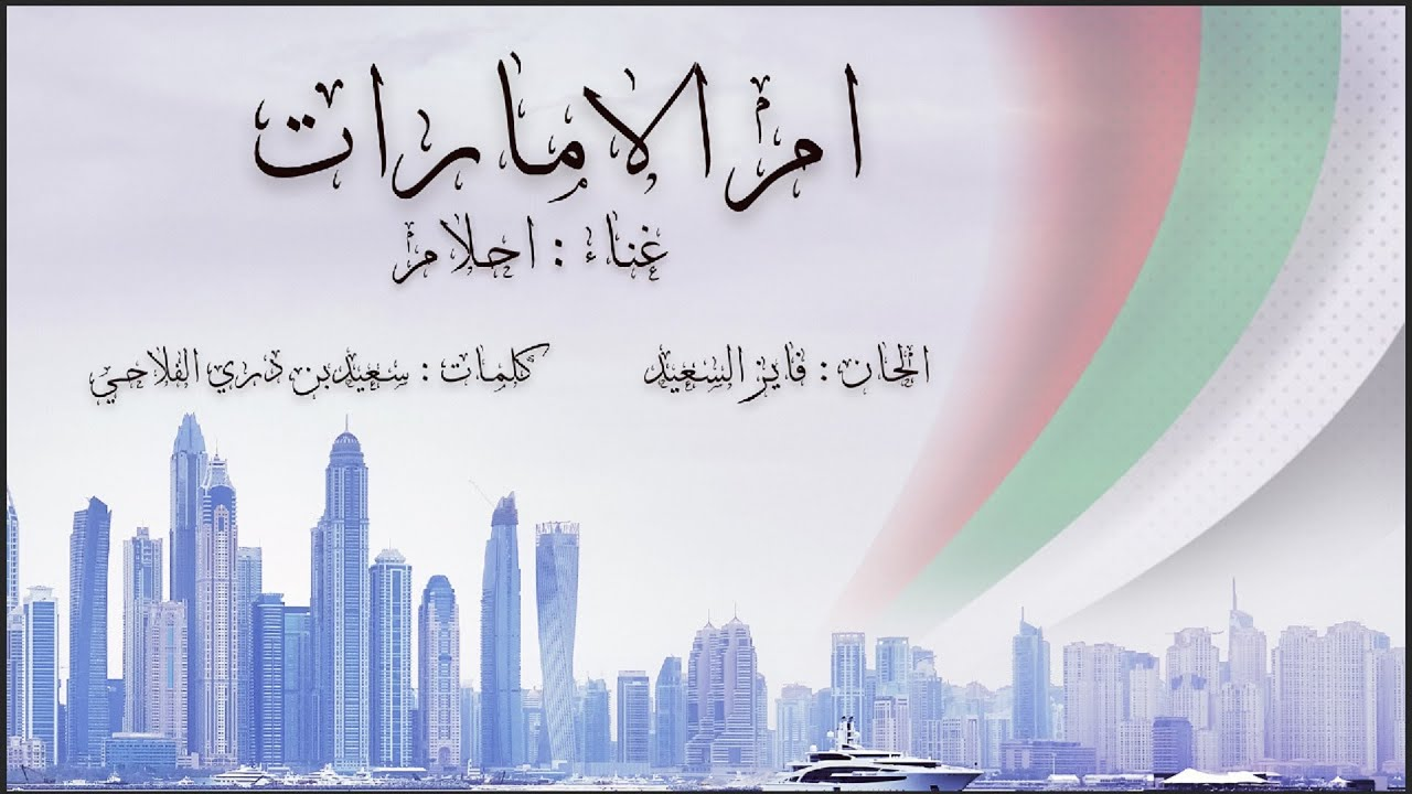 أحلام - أم الإمارات (حصرياً) | 2020 | Ahlam - Om El Emarat