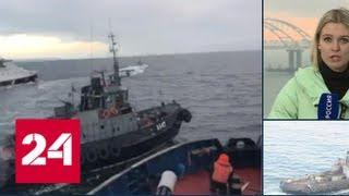 Керченский пролив открыли для гражданских судов - Россия 24