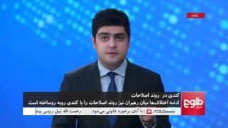 MEHWAR: Reform Process In Govt Reviewed / محور: بررسی روند اصلاحات در حکومت