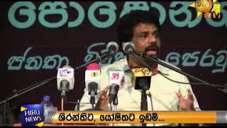 The JVP explains the reason for the country's trap in a debt trap