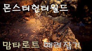 PC버전 몬스터헌터월드 가상 신대륙 여행 게임 맘타로트 때려잡기 3