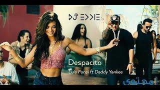 Despacito نغمة رنين ديسباسيتو يبحث عنها الجميع