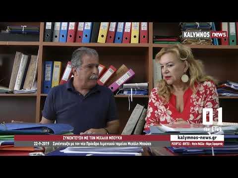 22-9-2019 Συνέντευξη με τον νέο Πρόεδρο Λιμενικού ταμείου Μιχάλη Μπούκη
