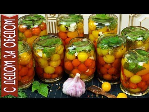 ПОМИДОРЫ на зиму 🍅 Маринованные томаты Черри