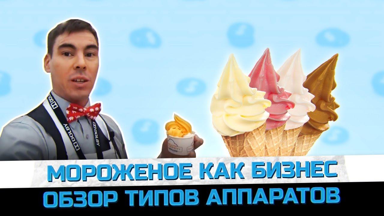 Мороженое как бизнес: краткий обзор типов аппаратов // Бизнес на мороженом