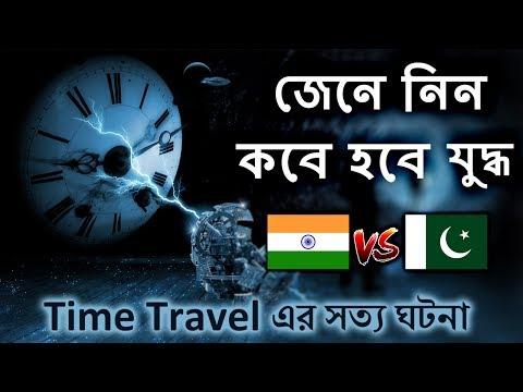 Time Travel এর এক সত্য ঘটনা । True Event of Time Travel | The Future of India | বিশ্ব রহস্য #৫