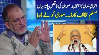 Narendra Modi Defeated | Orya Maqbool Jan | Harf E Raaz