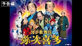 図夢歌舞伎「弥次喜多」予告編60秒