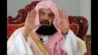دعاء  الشيخ عبد الرحمن السديس روعة لا يفوتك من اجمل ما سمعت في حياتي