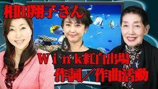 2月のゲストは相田翔子さん。 第2回の今回は、Wink紅白出場のお話から...
