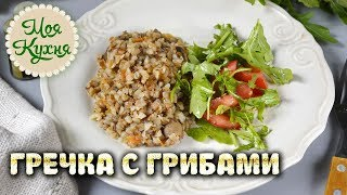 Ароматная гречка с грибами. Рецепты домашней кухни. Как просто приготовить гречку с грибами.