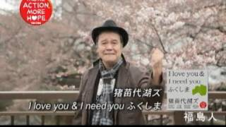 猪苗代湖ズ / I love you & I need you ふくしま [MORE ACTION, MORE HOPE]