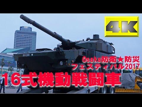 16式機動戦闘車トレーラーに載る! JGSDF 16MCV OSAKA防衛★防災フェスティバル2017